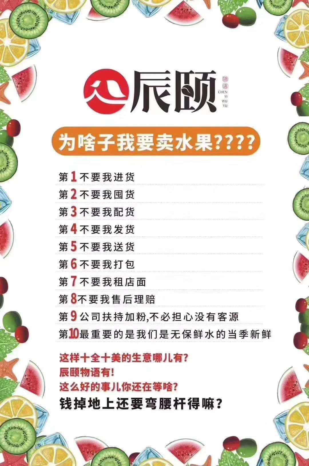 [辰颐物语新鲜水果]实惠、好吃,健康是每个家庭必备品